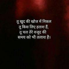 Motivational Shayari In Hindi Hindi Quotes Images, Hindi Quotes On Life, Wisdom Quotes, Words Quotes, Me Quotes, Pretty Quotes, Sweet Quotes, Motivational Picture Quotes, Inspirational Quotes
