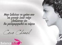 Αποτέλεσμα εικόνας για αποφθεγματα γνωμικα Coco Chanel Quotes, Be Your Own Hero, Greek Quotes, Picture Quotes, Wisdom, Thoughts, Words, Life, Cinema
