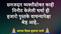 best motivational quotes in marathi inspirational quotes in marathi slogans status. friends thought can change your mind. Inspirational Quotes In Marathi, Marathi Quotes, Motivational Good Morning Quotes, Mother Poems, Quote Life, Rangoli Designs, Slogan, Qoutes, Messages