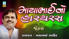 Mayabhai No Hasyaras ll Mayabhai Ahir New Joks ll Mayabhai Ahir Full Comedy Gujarati Jokes, Full Comedy, Youtube, Youtubers, Youtube Movies