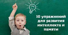 10 эффективных упражнений для развития интеллекта и памяти. Теперь ты ничего не забудешь!
