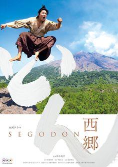 西郷どん(2018)