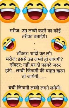 😂😂😂😂 Latest Funny Jokes, Very Funny Memes, Sms Jokes, Jokes In Hindi, Really Funny Joke, Punjabi Jokes, Badass Quotes, Awesome Quotes, Funny Quotes In Hindi