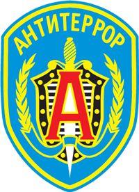 """""""ALPHA GROUP"""" Es una élite, independiente de los componentes de las fuerzas especiales de Rusia y la lucha contra el terrorismo dedicado al trabajo del Servicio Federal de Seguridad ruso (FSB)."""