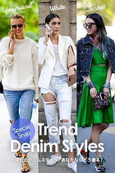 大流行のデニムスタイル、あなたならどう着る?|SPUR.JP