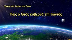Ύμνος των λόγων του Θεού «Πώς ο Θεός κυβερνά επί παντός»