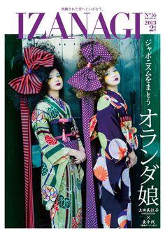 IZANAGI 2月号 SHISEIDOのヘアーメイクアーティストの上田美江子さんと,着物アーティストの豆千代さんとのコラボ。