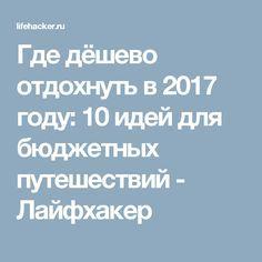 Где дёшево отдохнуть в 2017 году: 10 идей для бюджетных путешествий - Лайфхакер