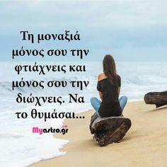 Να το θυμάσαι. . . . . Greek, Quotes, Life, Random, Deutsch, Quotations, Greece, Quote, Shut Up Quotes