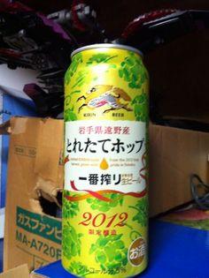 岩手県遠野産 とれたてホップ一番搾り 2012限定醸造