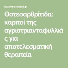 Οστεοαρθρίτιδα: καρποί της αγριοτριανταφυλλιάς για αποτελεσματική θεραπεία