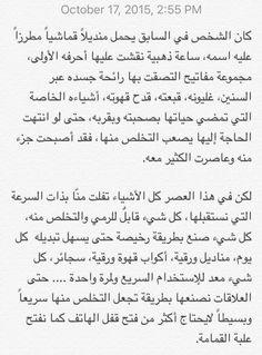 علبة الهاتف. عمر دافنشي Author Quotes, Wisdom Quotes, True Quotes, Arabic Words, Arabic Quotes, Arabic Writer, Study Motivation, Photo Quotes, Some Words