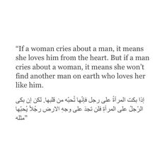 arabic Image about love in words. by ز on We Heart It Muslim Love Quotes, Islamic Love Quotes, Nizar Qabbani Quotes, Hurt Quotes, Me Quotes, Coran Quotes, Hadith Quotes, Proverbs Quotes, Quran Quotes Inspirational