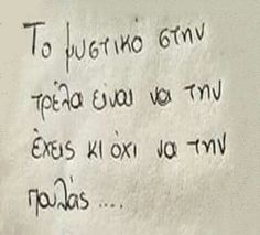 Lyric Quotes, Lyrics, Funny Quotes, Life Quotes, Cool Words, Wise Words, Special Words, Funny Times, Greek Words