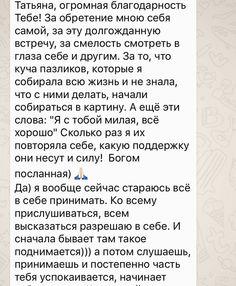Жить себя это проявление своей свободы и смелости! Ценю это в Вас #отзывы #отзывы by orlova_tatyanas