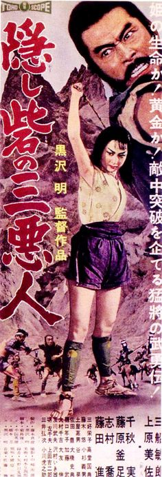 La fortaleza escondida / Kakushi Toride no San-Akunin / The Hidden Fortress - Akira Kurosawa Japanese Film, Japanese Poster, Vintage Japanese, Cinema Posters, Film Posters, Akira, Toshiro Mifune, Film Theory, Star Wars Concept Art