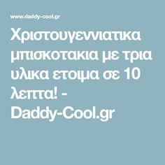 Χριστουγεννιατικα μπισκοτακια με τρια υλικα ετοιμα σε 10 λεπτα! - Daddy-Cool.gr Daddy, Blog, Blogging