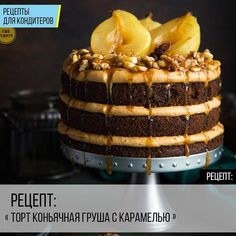 Easy Cake Recipes, Frosting Recipes, Baking Recipes, Dessert Recipes, Napoleon Cake, Cocktail Desserts, Sweet Pastries, Pastry Shop, Food Crafts