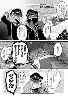 Touken Ranbu, Character Design, Twitter, Comics, Memes, Cute, Anime, Movie Posters, Meme