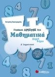 Γίνομαι άριστος στα Μαθηματικά για την Δ' Δημοτικού - Συγγραφέας: Αντιγόνη Λυκοτραφίτη - Εκδόσεις Σαββάλας Books, Libros, Book, Book Illustrations, Libri