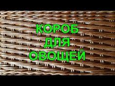 Короб для овощей с интересным узором и красивой загибкой. Очень подробно. Приятного просмотра! - YouTube Basket Weaving, Recycling, Youtube, Paper Envelopes, Diary Book, Braid, Upcycle, Youtubers, Youtube Movies