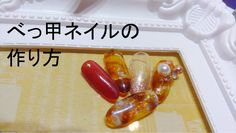 プロネイリスト向け べっ甲ネイルのやり方 (奥行のあるキラキラべっ甲ver.)