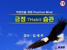 긍정을 부르는 습관은- 1.주도적인 삶 2.다름을 인정하는 넉넉한 마음 3.꿈과 비전 4.사명선언 5.유머스러움 6.적당한 운동 7.여행을 통한 적응 -한화용인리조트 특강 중-