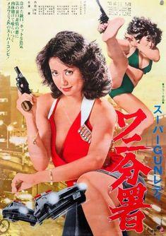 Roman, Japanese Film, Japanese Female, Ray Film, Film Archive, Cinema Film, Dvd Blu Ray, Manga, Film Posters