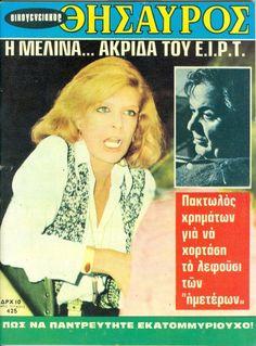 ΟΙΚΟΓΕΝΕΙΑΚΟΣ ΘΗΣΑΥΡΟΣ Νο425 80s Kids, Athens, Childhood Memories, Vintage Photos, Growing Up, Magazines, Greece, History, Movies