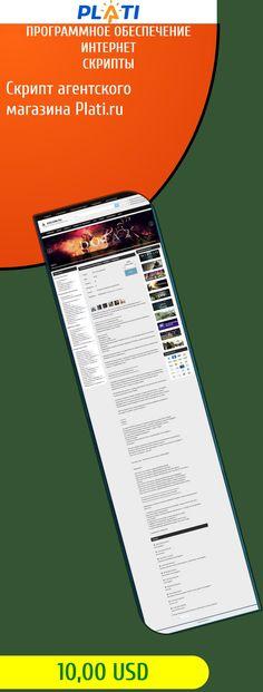 Скрипт агентского магазина Plati.ru Программное обеспечение Интернет Скрипты