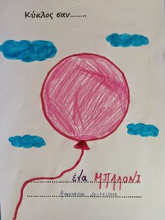 Αστεράτη Παρέα: ΤΟ ΠΑΡΑΜΥΘΙ ΤΟΥ ΚΥΚΛΟΥ In Kindergarten, Shapes, Blog, Maths