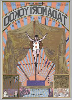Poster features circus tent-like space with athlete jumping and smaller images below. Above, reversed black text in caps: TADANORIYOKOO. Japanese Art Modern, Japanese Graphic Design, Japanese Culture, Japan Advertising, Tadanori Yokoo, Cat Stevens, Boogie Woogie, Exhibition Poster, Dark Night