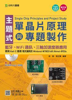 AT01504-主題式單晶片原理與專題製作 - 使用Keil C語言 - 藍牙、WiFi通訊、三軸加速度器應用 - 增訂版(第五版)