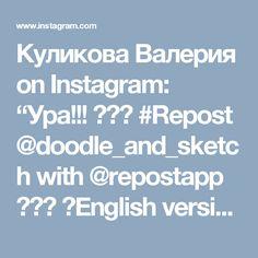 "Куликова Валерия on Instagram: ""Ура!!! 😍🙌🌈 #Repost @doodle_and_sketch with @repostapp ・・・ 🌍English versionis below (scroll)⬇ Видео урок по пастели и использованию…"" • Instagram"