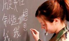 Learn Chinese Online, Teaching Methodology, Learn Mandarin, Chinese Language, Rest Of The World, Shenzhen, The Good Place, Custom Design, Teacher