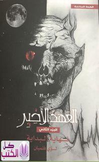 العهد الأخير - نهاية البداية - الجزء الثاني - رواية http://www.all2books.com/2017/08/al3ahd-al2akhir-part2.html