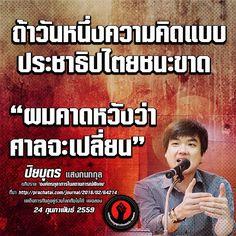 """ปิยบุตร แสงกนกกุล: """"ถ้าวันหนึ่งความคิดแบบประชาธิปไตยชนะขาด ผมคาดหวังว่าศาลจะเปลี่ยน""""https://www.facebook.com/1628416227393602/photos/a.1628457430722815.1073741828.1628416227393602/1723241574577733/?type=3"""