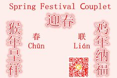 Learn Putonghua – Spring Festival Couplet is traditional Chinese custom. – www.e-Putonghua.com
