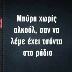 Όσα μας έφτιαξαν τη διάθεση στο ίντερνετ Greek Memes, Funny Greek, Greek Quotes, Sarcastic Quotes, Funny Quotes, Enjoy Your Life, Funny Stories, Puns, Positive Vibes
