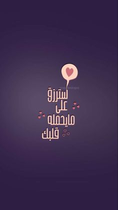 Rojê👸 Pinterest:@RojeFAbdollah Arabic Love Quotes, Arabic Words, Religious Quotes, Islamic Quotes, Strong Quotes, Positive Quotes, Daily Quotes, Life Quotes, Social Quotes