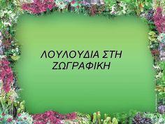 τα  λουλουδια στη ζωγραφικη Arts And Crafts, Google, Flowers, Art And Craft, Royal Icing Flowers, Flower, Florals, Art Crafts, Floral