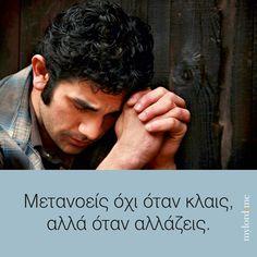 Μετανοείς όχι όταν κλαις, αλλά όταν αλλάζεις. Christian Quotes, Fathers, Icons, Wisdom, Faith, Live, Reading, Words, Fictional Characters