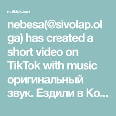 nebesa(@sivolap.olga) has created a short video on TikTok with music оригинальный звук. Ездили в Коломну и не могла не снять для вас это красиво оформленное дерево#сиволап #дерево #ландшафт #коломна #коломна2020 Texts, Songs, Music, Kpop, Android, Musica, Musik, Muziek, Music Activities