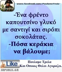 Best Quotes, Funny Quotes, Funny Statuses, Greek Quotes, Have A Laugh, True Words, Just For Laughs, True Stories, I Laughed