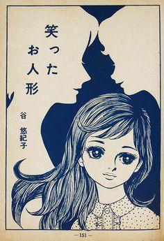 TigerRoll, fehyesvintagemanga:   tani yukiko