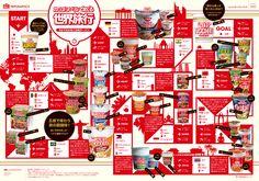 カップヌードルでめぐる世界旅行カラオケやウォークマンと並ぶ20世紀の日本の発明品カップヌードル。文化や食生活に根ざしてアレンジされた各国のカップヌードルで世界をめぐる