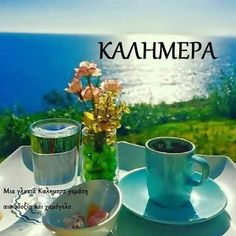 Good Morning Happy, Coffee, Mornings, Greece, Challenges, Color, Beautiful, Frases, Christian Pictures