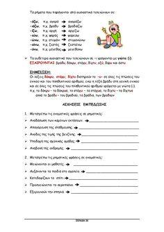 γλώσσα δ΄ δημοτικού α΄τεύχος Infant Activities, Writing Activities, Greek Language, School Worksheets, Creative Writing, Projects To Try, Education, Books, Libros