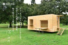 """隈 研吾がずっとつくりたかった、旅をする建築。住む を自由にする箱 """" 住箱 """" 完成。"""