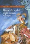 Free παιδικά παραμύθια με αφήγηση σε μία σελίδα - Παιδική βιβλιοθήκη. Δεκάδες παραμύθια για μικρά παιδιά με αφήγηση. Ακούστε και ξεφυλλίστε τα.